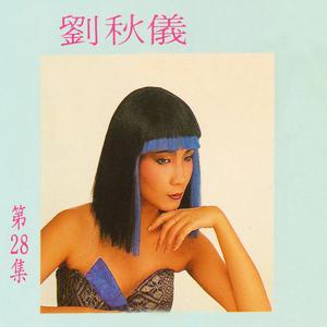 劉秋儀, Vol. 28