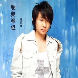 林俊傑的專輯愛與希望
