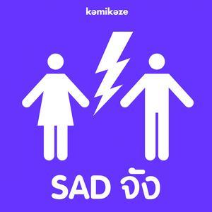 อัลบัม Sad จัง ศิลปิน All KAMIKAZE