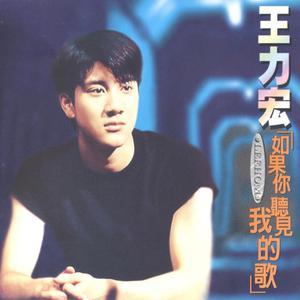 王力宏的專輯如果你聽見我的歌