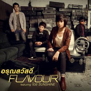 อัลบัม อรุณสวัสดิ์ (feat. ไอซ์ Sunshine) - Single ศิลปิน Flavour