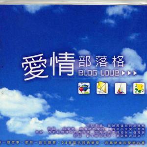Blog Love Love Blog dari Various Artists