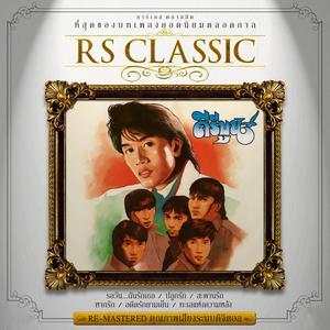 อัลบัม RS.Classic - คีรีบูน ศิลปิน คีรีบูน