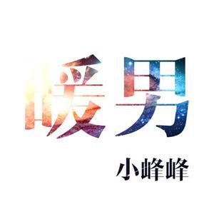 小峰峰(陳峰)的專輯暖男