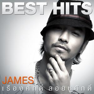 อัลบัม Best Hits - James ศิลปิน เจมส์ เรืองศักดิ์