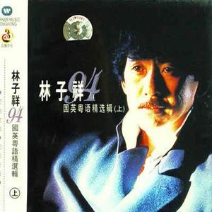 林子祥的專輯94年國英粵語精選輯上