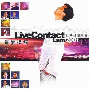 林子祥的專輯最愛接觸演唱會2001