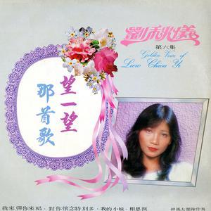 劉秋儀, Vol. 6