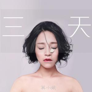 莫小娘的專輯三天