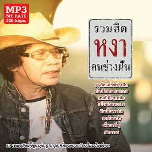 โหลด เพลง คาราวาน mp3