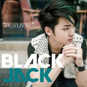 อัลบัม คนงมงาย - Single ศิลปิน BLACKJACK