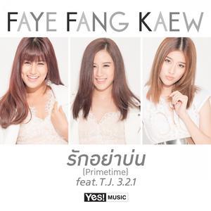 ดาวน์โหลดและฟังเพลง รักอย่าบ่น (Primetime) feat.TJ. 3.2.1 พร้อมเนื้อเพลงจาก Faye Fang Kaew