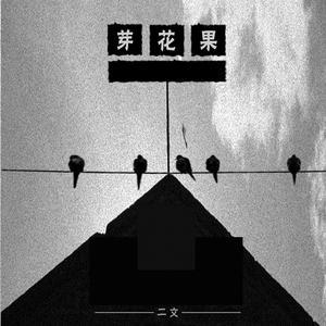 二文的專輯芽.花.果
