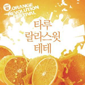 Taru的專輯橙色革命節 Part.2