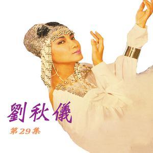 劉秋儀, Vol. 29