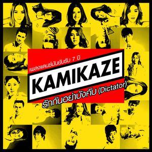 อัลบัม รักกันอย่าบังคับ (Dictator) - Single ศิลปิน All KAMIKAZE