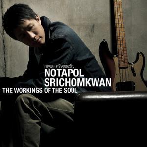 อัลบัม The Workings of the Soul ศิลปิน Kor Notapol Srichomkwan