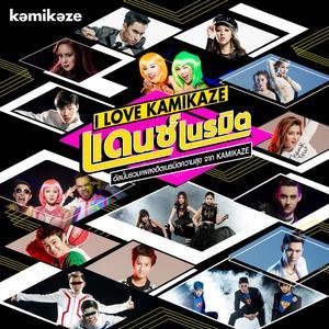อัลบัม I Love Kamikaze Dance Neramit ศิลปิน All KAMIKAZE