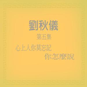 劉秋儀, Vol. 5: 心上人你莫忘記 / 你怎麼說