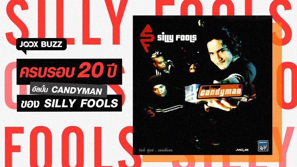"""ครบรอบ 20 ปี อัลบั้ม """"Candyman"""" ของ Silly Fools   JOOX BUZZ"""