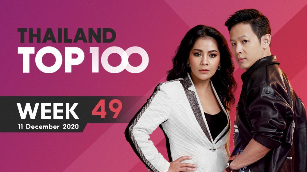เพลงฮิตติดชาร์ต Thailand Top 100 By JOOX   ประจำวันที่ 11 ธันวาคม 2020