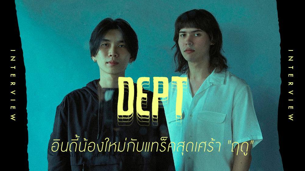 """Dept"" อินดี้น้องใหม่กับแทร็คสุดเศร้า ""ฤดู""   JOOX Interview"