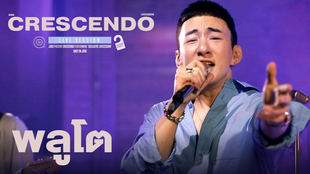 พลูโต - CRESCENDO (Live Session)   JOOX Sound Room