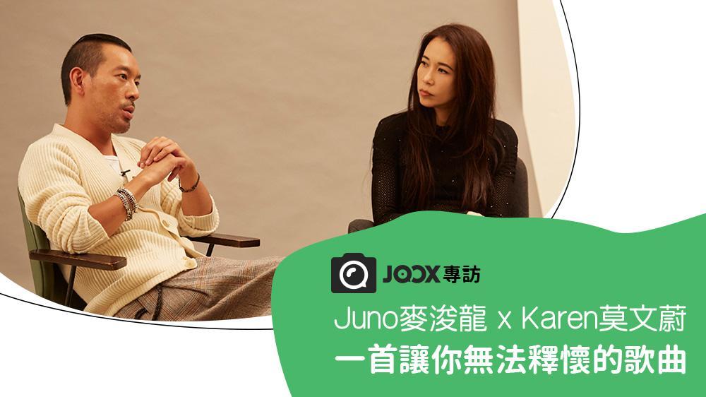 Juno麥浚龍 x Karen莫文蔚 一首讓你無法釋懷的歌曲