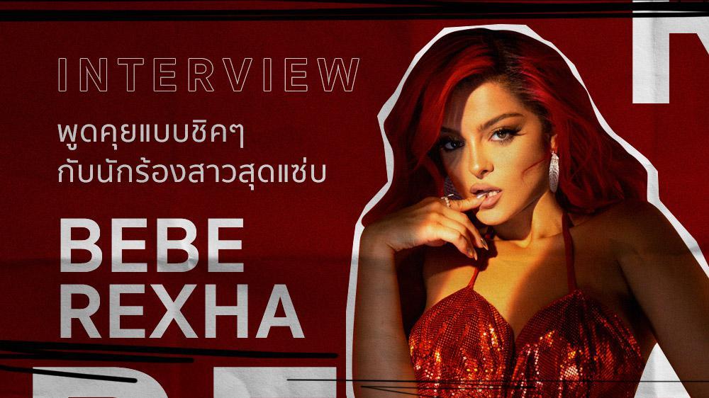 พูดคุยแบบชิคๆกับ 'Bebe Rexha' | JOOX Interview