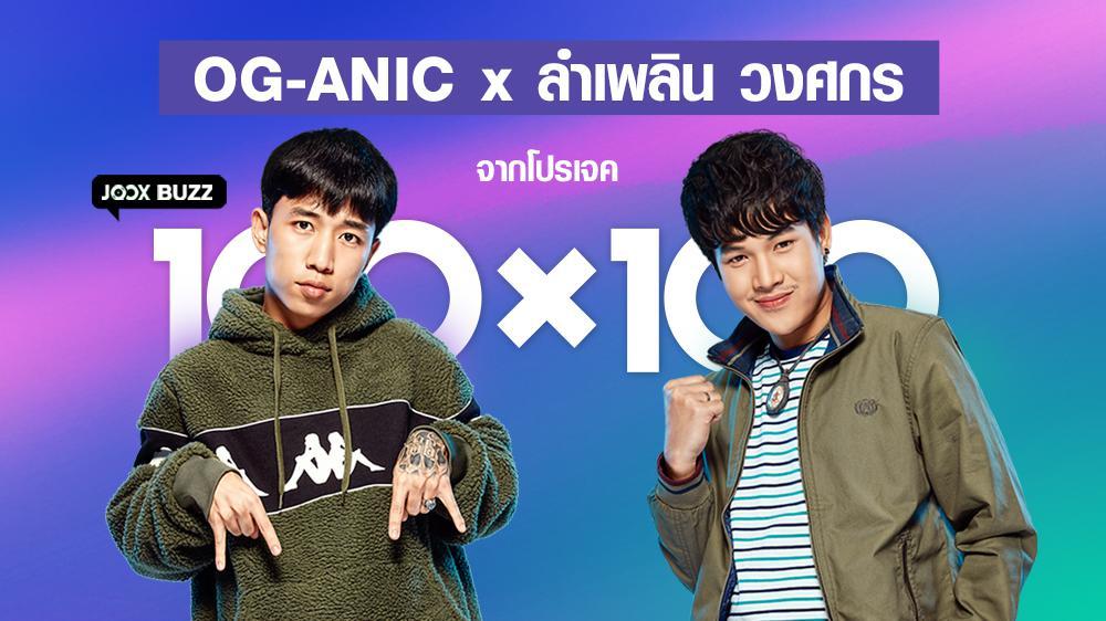 "OG-ANIC x ลำเพลิน วงศกร เพลง""อ้ายพามา เขาพาไป"" | JOOX BUZZ"