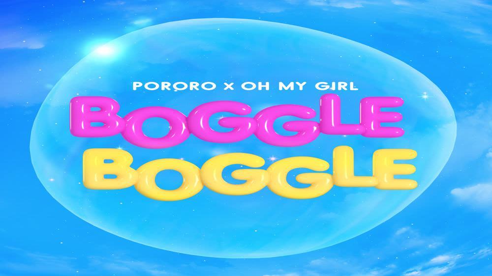 BOGGLE BOGGLE MV Teaser 1 (Loopy Ver.)