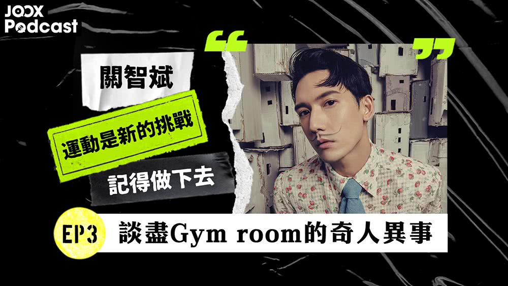 EP3 - 談盡Gym room的奇人異事