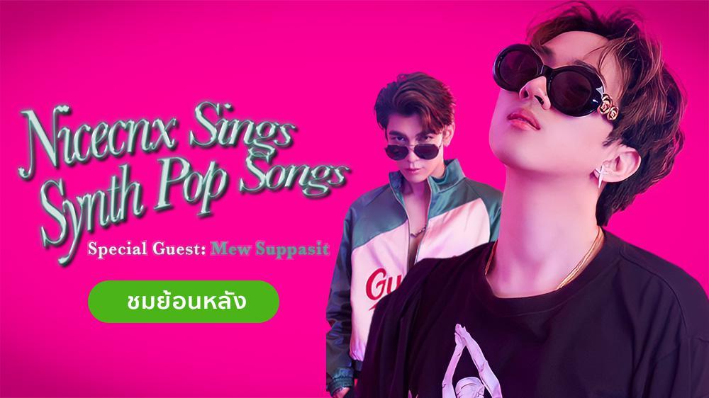 NICECNX Sings Synth Pop Songs - Rerun