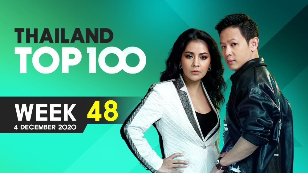 เพลงฮิตติดชาร์ต Thailand Top 100 By JOOX   ประจำวันที่ 4 ธันวาคม 2020