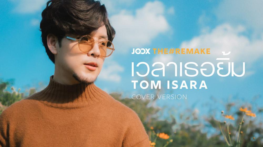 JOOX The Remake Vol.5 - Tom Isara