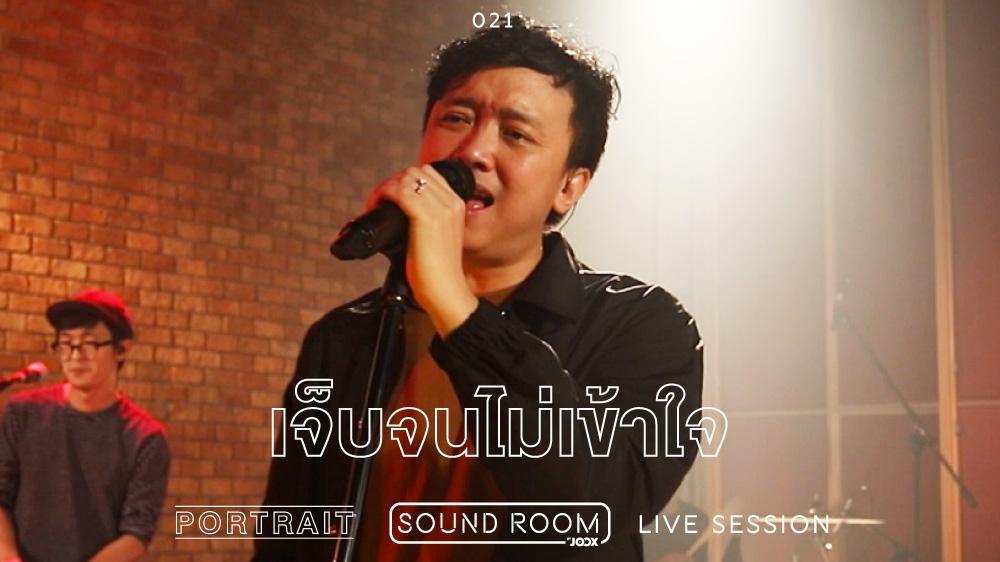 'เจ็บจนไม่เข้าใจ' - PORTRAIT [Live Session] | JOOX Sound Room