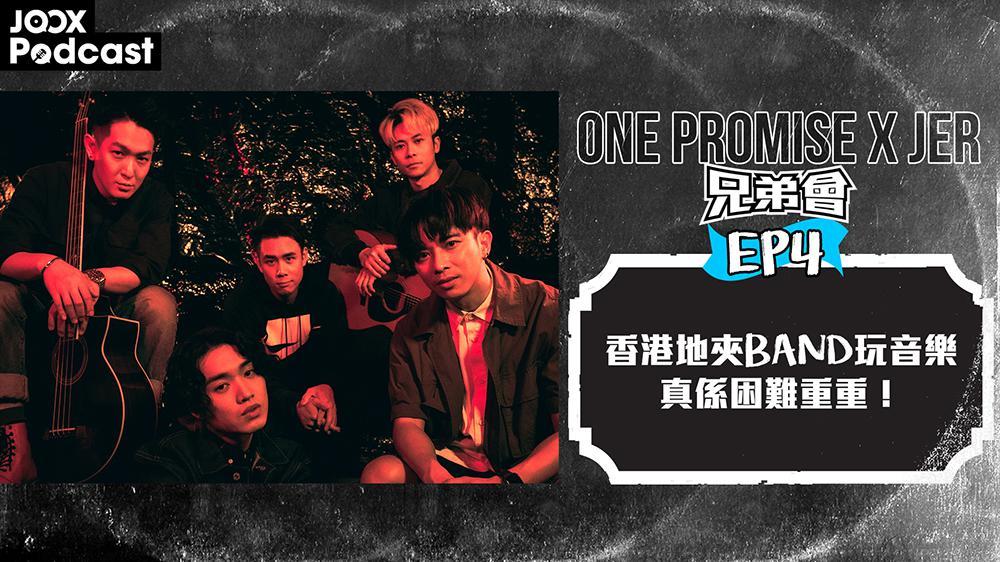 ONE PROMISE x Jer 兄弟會 EP4 香港地夾Band玩音樂真係困難重重!