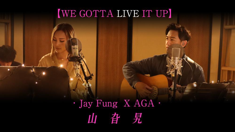 we gotta LIVE it up第四彈 : Jay Fung X AGA 山旮旯