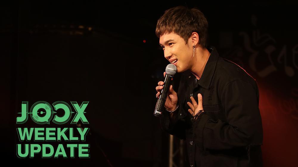 แกงส้ม ธนทัต @ JOOX Weekly Update [13.7.18]