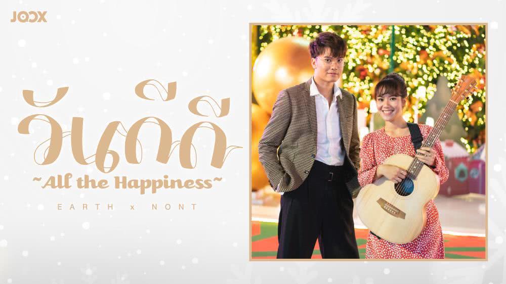 วันดีดี (All the Happiness) [JOOX Exclusive] [MV]