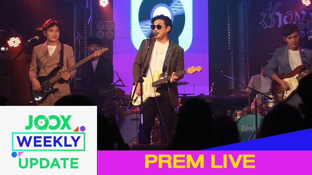 PREM @ Weekly Update [2.11.18]