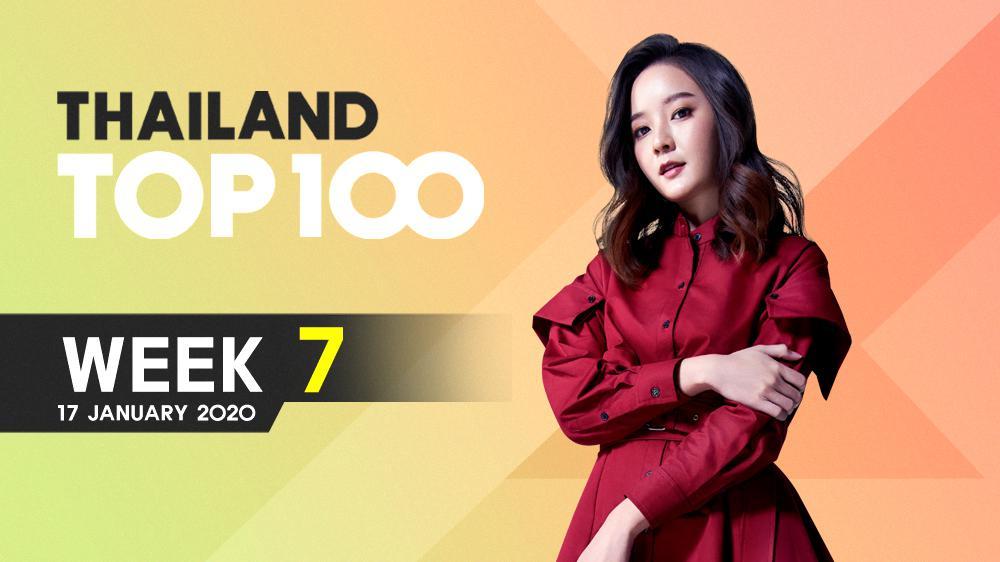 เพลงฮิตติดชาร์ต Thailand Top 100 By JOOX | ประจำวันที่ 17 กุมภาพันธ์ 2020