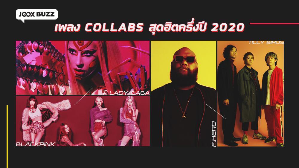 รวมเพลง Collabs สุดฮิตในปีนี้ | JOOX BUZZ