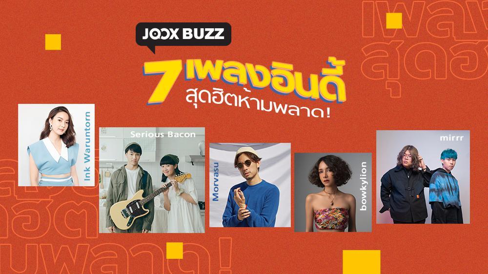 7 เพลงอินดี้สุดฮิตห้ามพลาด! | JOOX BUZZ