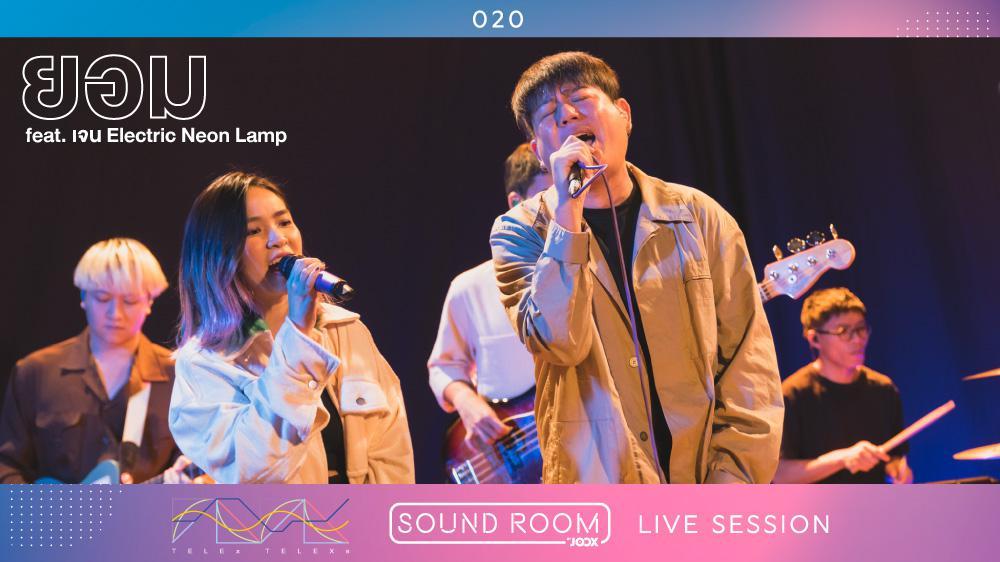 'ยอม' ft. เจน Electric Neon Lamp - TELEx TELEXs [Live Session] | JOOX Sound Room