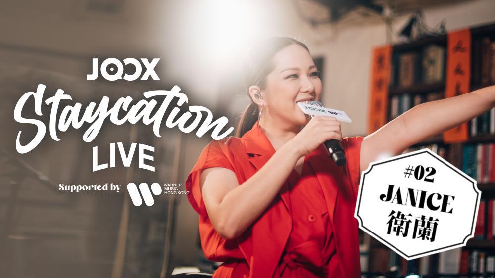 Janice衛蘭《JOOX Staycation Live》線上音樂會