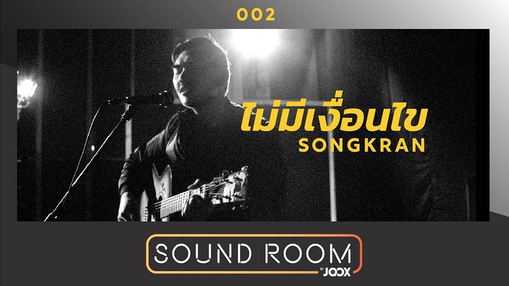 """""""ไม่มีเงื่อนไข"""" สงกรานต์ รังสรรค์   Sound Room"""
