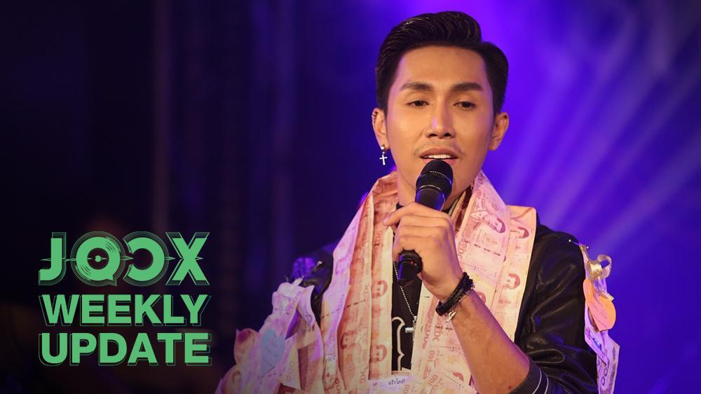 ตรี ชัยณรงค์ @ Weekly Update [23.8.18]