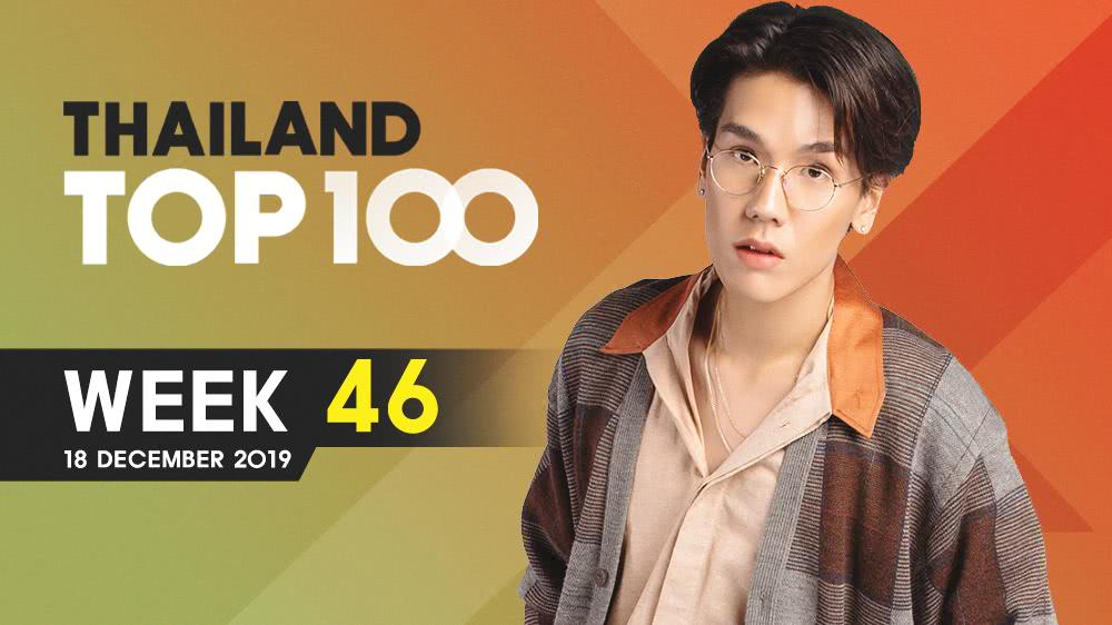 Thailand Top 100 By JOOX | ประจำวันที่ 18 พฤศจิกายน 2562