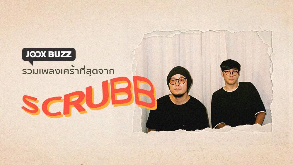 รวมเพลงสุดเศร้าจาก 'SCRUBB'   JOOX BUZZ